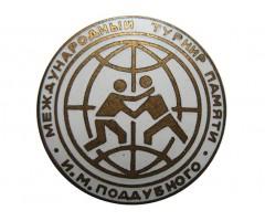 Международный турнир памяти И.М.Поддубного