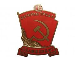 Ветеран труда Облшвейбыт