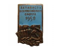 Активисту всероссийского смотра 1958