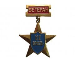 Ветеран 61 ОМСБр