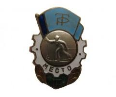3- место Трудовые резервы