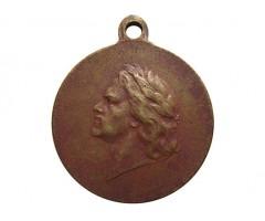 Медаль в память 200 - летия Полтавской победы