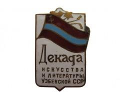 Декада искусства и литературы Узбекской ССР