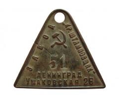 "Бирка завод ""Кр.штамповщик"""
