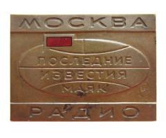 Радио Маяк Москва