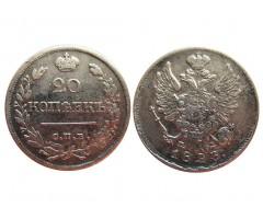 20 копеек 1823 года СПБ ПД