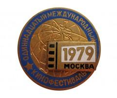 11 международный кинофестиваль Москва 1979