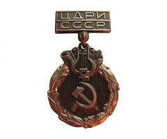 ЦДРИ СССР