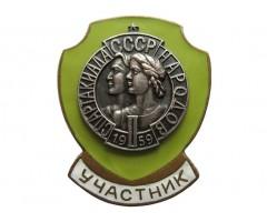 2-я Спартакиада народов СССР 1959 Участник