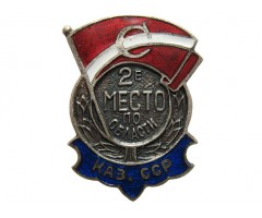 ДСО Спартак 2-е место по области Каз.СССР