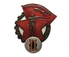 Ворошиловский стрелок РККА 2 ступени (НКВД)