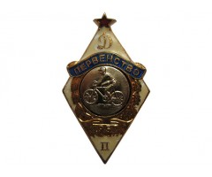 Первенство Динамо 2 место 1952 год