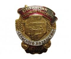 Отличник социалистического сельского хозяйства НКЗ СССР