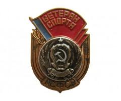 Ветеран спорта РСФСР