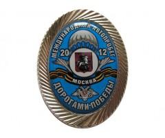 """Международный автопробег """"Дорогами Победы"""" Москва 2012"""