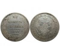 Монета полтина 1858 года СПБ ФБ