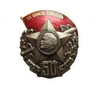50 лет полка Латышских Красных стрелков