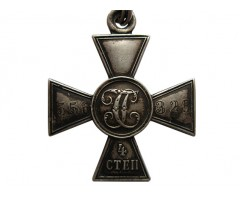 Георгиевский крест 4 степени на оригинальной колодке.