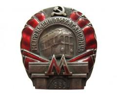 Метро имени Л.М.Кагановича 1-я очередь (1935 год)