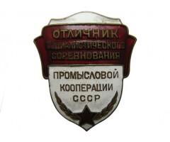 Отличник социалистического соревнования промысловой кооперации СССР