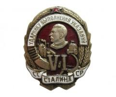 Ударнику выполнения 6-и указаний Сталина
