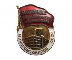 Отличник социалистического соревнования минпромтоваров СССР