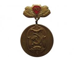 70 лет Советской милиции - МВД Латвийской ССР.