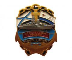 ВМФ Память о службе