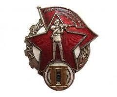 Ворошиловский стрелок РККА 2 ступени (РККА)