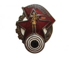 Ворошиловский стрелок Осоавиахим СССР