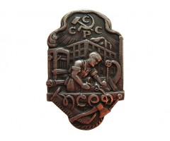 ПСРД Профсоюз рабочих деревообработчивов СССР