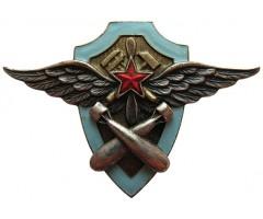 Авиационный техник по вооружению авиационно-технических училищ ВВС РККА