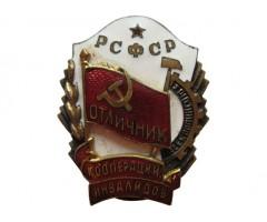 Отличник кооперации инвалидов РСФСР