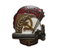 Мастеру комбайновой уборки НКЗ СССР
