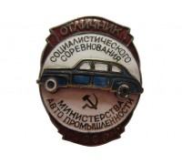 Отличник социалистического соревнования министерства авто промышленности СССР