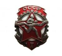 Готов к труду и обороне СССР 1-й ступени.