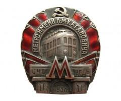 Метро имени Л.М.Кагановича 2-я очередь (1938 год)