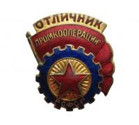 Отличник промкооперации РСФСР