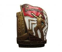 Отличник социалистического соревнования МПСМ СССР