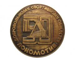 50 лет ДСО Локомотив