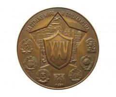 Настольная медаль 25 лет Варшавскому договору о дружбе ,сотрудничестве и взаимной помощи