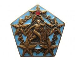 Спартакиада профсоюзов 1956