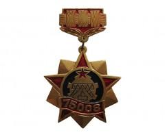 Ветеран В/Ч 75008