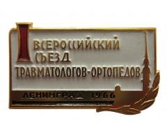 1-й всероссийский съезд травмотологов-ортопедов