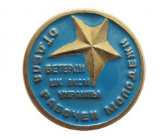 Ветеран ЦК ЛКСМ Украины Отдела рабочей молодежи