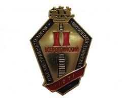 2-й всероссийский съезд травмотологов - ортопедов