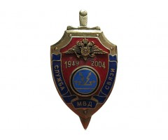55 лет службе связи МВД России