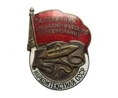 Отличник социалистического соревнования Наркомтекстиля СССР
