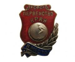 Первенство края РСФСР