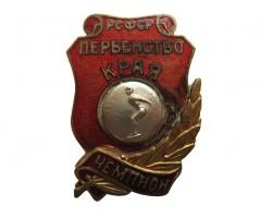 Первенство края РСФСР (чемпион)